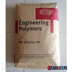 尼龙纯树脂PA66/美国杜邦/FR15阻燃级 耐高温 注塑级