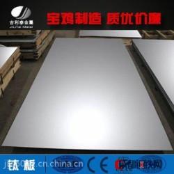 宝鸡厂家热销高品质tc4纯钛板/gr5 钛板(α+β钛合金) 硬度高 耐腐蚀