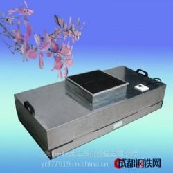 供应ycf1175净化单元设备FFU
