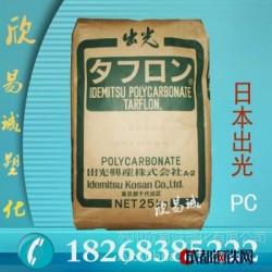 PC型材挤出/日本出光/IV2200R 抗紫外线 耐候 透明pc料 低粘度PC
