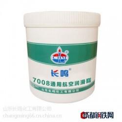 长鸣7008通用航空脂高温工业用脂