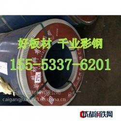 贵州省六盘水市有一批彩涂板出售