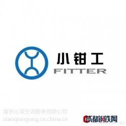 南京小钳工,感谢您一路的信赖与支持!