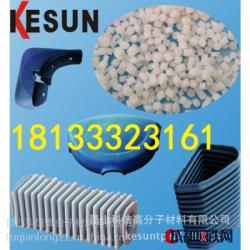 热塑性弹性体TPE,TPR,TPV原料,销售部:18133323161