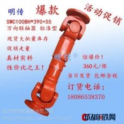 武汉明传供应SWC100BH*390+55万向联轴器