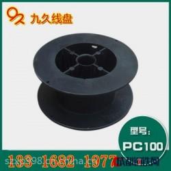 深圳abs塑料线盘批发 焊丝专用电缆线盘九久线盘厂家