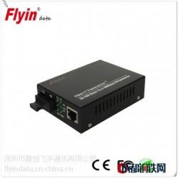 百兆光电转换器光纤收发器FLY-1F1T-SWSX