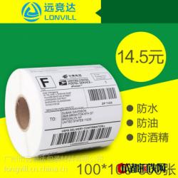 三防热敏纸100*100不干胶标签100*100*500e邮宝标签纸厂家定制