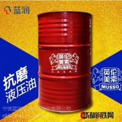 工业润滑油宁波HM32(高压)抗磨液压油英伦美索润滑油