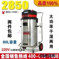 洁乐美GS-3078_工厂用吸尘器_80L干湿两用吸尘器