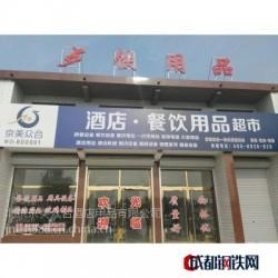 保定京美众合陶瓷酒店用品西式厨房用品零售、批发招商加盟