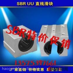 特价促销SBR16 20 25导轨滑块 SBR直线滑轴 开口滑台箱式单元滑轨