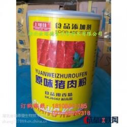 厂家直销 上可佳 原味猪肉粉SKJ6042耐高温 猪肉香精 质量保证 食品用香精