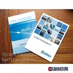 中山宣传单印刷 西区宣传单印刷 沙朗社区宣传单印刷