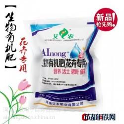河南艾农花卉专用生物有机肥料 厂家直供 质量保证