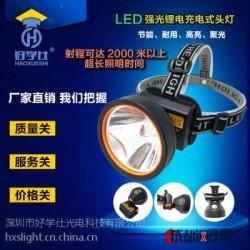 好学仕锂电池强光LED头灯家用户外远射打猎夜钓防水充电式手电筒