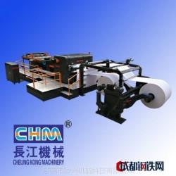 切纸机厂家长江机械CHM-SGT-1400/1700高精密双螺旋横向分切机