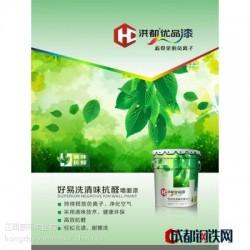 优质高档的清味抗醛的内墙乳胶漆