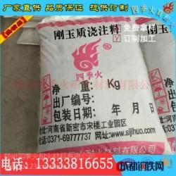 郑州四季火专业生产销售 刚玉浇注料 质优价廉