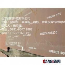 NM400 耐磨板|耐磨板|山东晶钢科技有限公司(在线咨询)