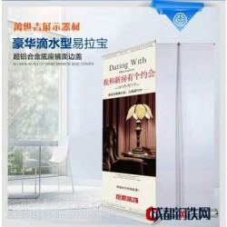 亚博国际娱乐平台_哈尔滨X展架 易拉宝批发