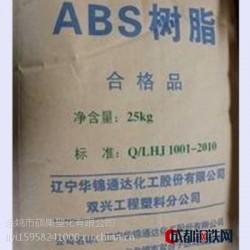 供应 ABS 华锦化工 8434 高刚性耐热家电汽车塑料