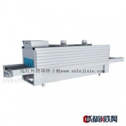 宇乐远红外消毒烘干机CX-3000型消毒烘干一体式