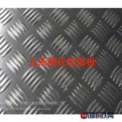 东莞出售 国产1060铝板材 花纹防滑 3003五条筋花纹铝板 质优价廉