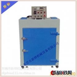东莞新铧XH-DR光电烤箱