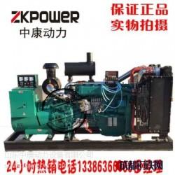 中康动力供应柴油发电机组250kw