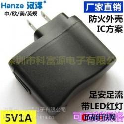 Hanze汉泽手机5V1000mA充电器可OEM 5v1a充电头 美规USB适配器 带IC保护