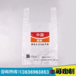 惠来县定做广告塑料袋子/宣传塑料背心子13 636963863