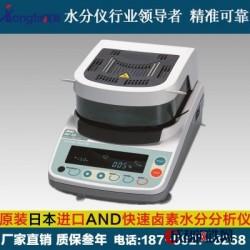 日本AND卤素水分测定仪