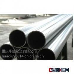 重庆304不锈钢管-重庆304不锈钢焊接钢管-重庆不锈钢抛光加工