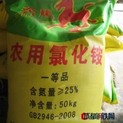 甘肃奔马化肥 厂家直销氯化铵 农业级氯化铵 工业级氯化 量大从优