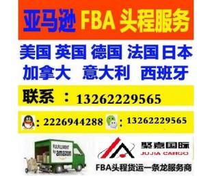 美国FBA海运美国FBA拼箱美国FBA整柜美国FBA货代