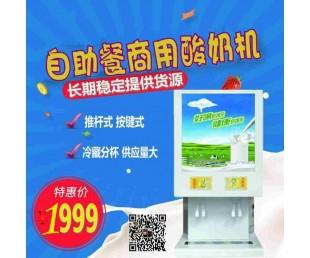 商用酸奶机租赁投放_商用酸奶机使用原料送机器