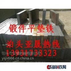 平垫铁标准-平垫铁规格-平垫铁厂家-钢制平垫铁直销价格图片