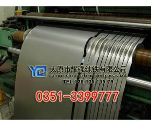 电工纯铁薄板价格,工业纯铁薄板厂家,电磁纯铁薄板分条