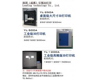 FDM/SLS 3D打印机