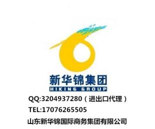 山东新华锦国际商务集团有限公司专业进出口代理