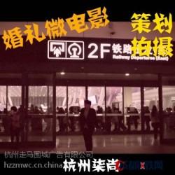 供应杭州微电影拍摄制作找走马围城广告