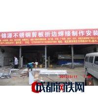 杭州楚发不锈钢制品有限公司