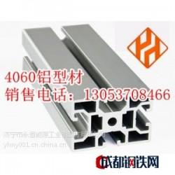 供应4060铝型材|9090铝型材|2040铝型材|异型铝型材|铝型材企业图片
