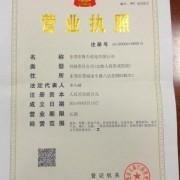 东莞市海久机电公司