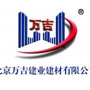 北京万吉建业建材有限责任公司销售五部