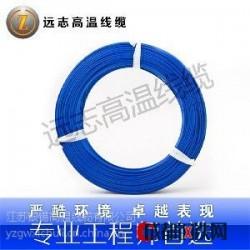 江苏银锡高温线缆提供可信赖的远志氟塑料耐高温线:代理防水电线电缆