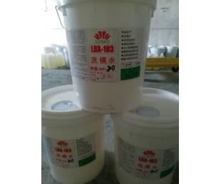 广东橡胶模具洗模水厂家,橡胶模具洗模水价格