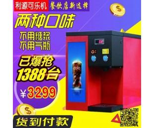 百事可乐直饮机价格_百事可乐直饮机规格图片