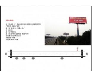 四川成绵高速公路广告位钢立柱式高炮牌